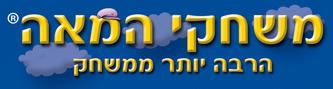 משחקי המאה Logo