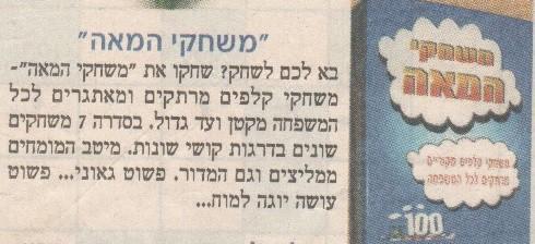 המלצת עיתון גל גפן 2006
